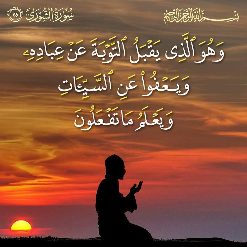 tawbah